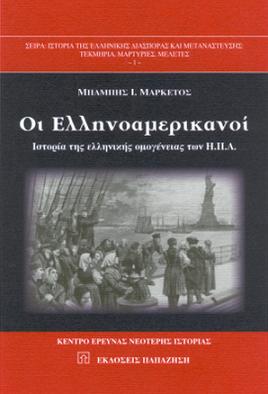 «Οι Ελληνοαμερικανοι - Ιστορια του Αποδημου Ελληνισμου των Η.Π.Α»