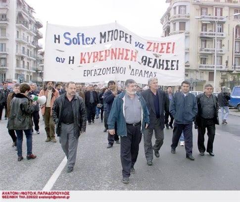 Από παλαιότερη διαμαρτυρία εργαζομένων (Φωτογραφία: Ευρωκίνηση )