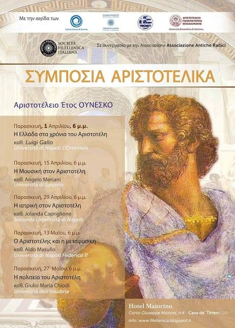 Simposi - Versione greca
