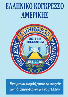 Συνέντευξη του Προέδρου του Hellenic Congress of America Νίκου Αποστολόπουλου στην Panhellenic Post